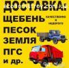 Продаем Бетон М100-М400, Песок ,Щебень, Цемент
